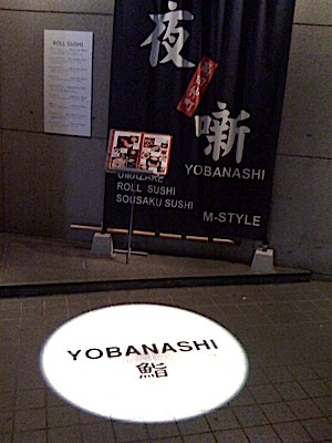 yobanasi.jpg